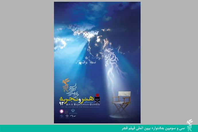 Film Fajr 07 گزارش کامل از نامزدهای سی و سومین فیلم فجر