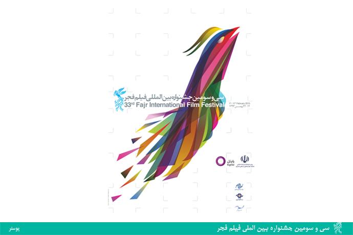 Film Fajr 08 گزارش کامل از برندگان سی و سومین فیلم فجر