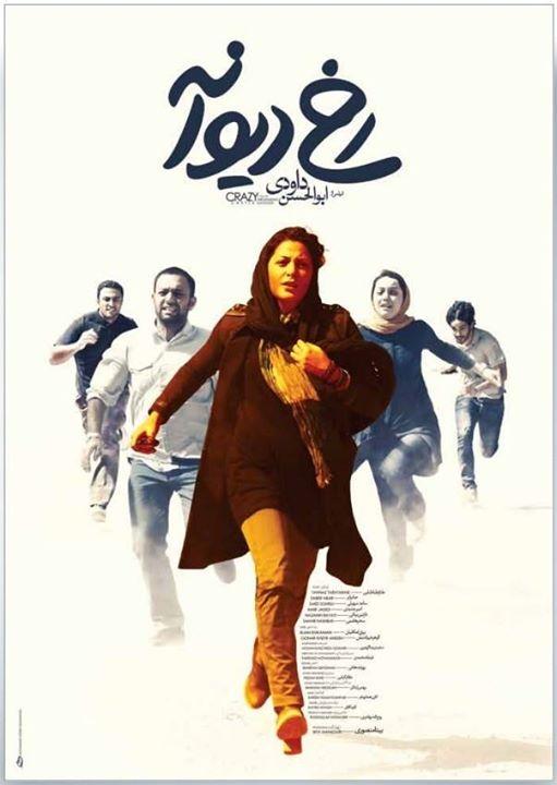 Film Fajr 09 گزارش کامل از برندگان سی و سومین فیلم فجر