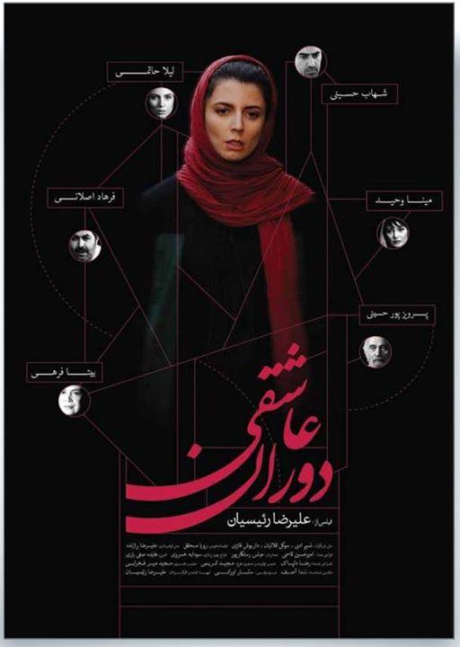 Film Fajr 10 گزارش کامل از نامزدهای سی و سومین فیلم فجر
