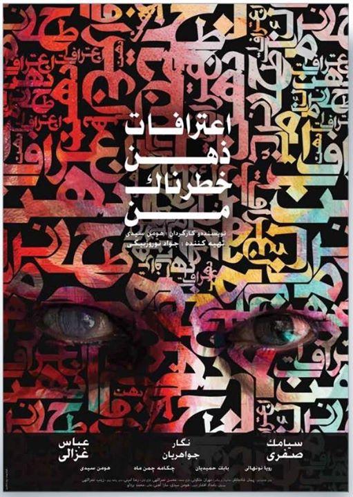 Film Fajr 15 گزارش کامل از برندگان سی و سومین فیلم فجر