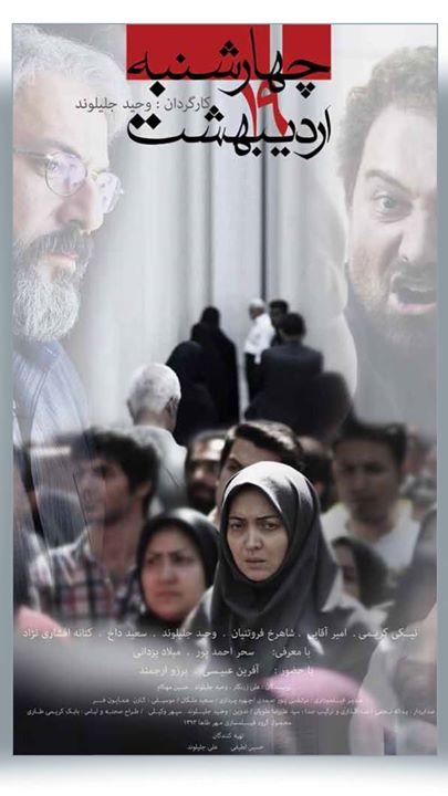 Film Fajr 19 گزارش کامل از برندگان سی و سومین فیلم فجر