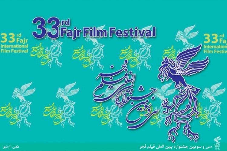 Film Fajr گزارش کامل از برندگان سی و سومین فیلم فجر