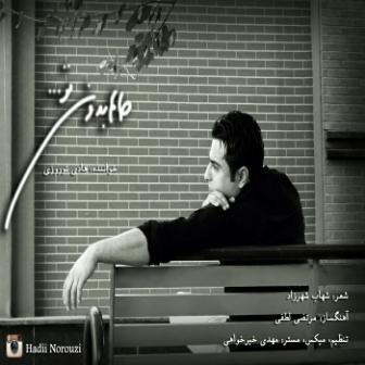 آهنگ جدید هادی نوروزی بنام حالم بدون تو