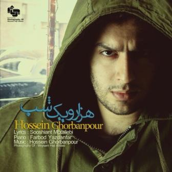 دانلود آهنگ جدید حسین قربانپور نام هزار و یک شب