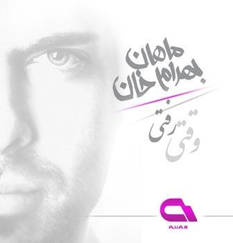 دانلود رمیکس جدید آهنگ وقتی  رفتی از ماهان بهرام خان