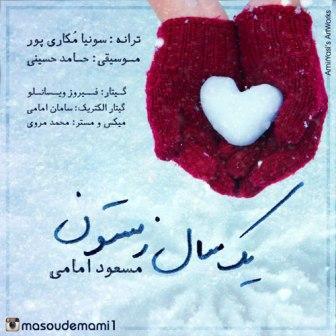 دانلود آهنگ جدید مسعود امامی بنام یک سال زمستون