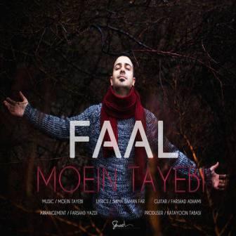 دانلود آهنگ جدید معین طیبی بنام فال