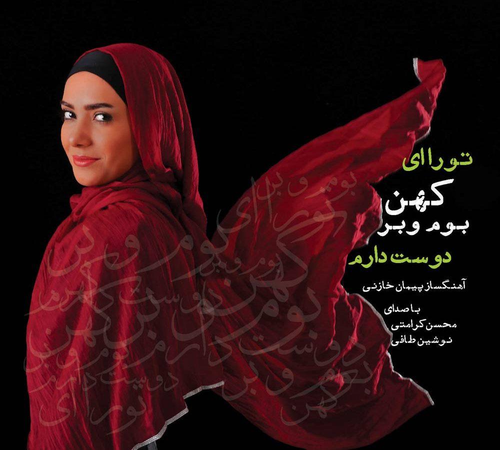 دانلود آلبوم جدید محسن کرامتی و نوشین طافی بنام تو را ای کهن بوم بر دوست دارم