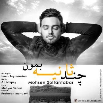 آهنگ جدید محسن سلطان تبار بنام چند ثانیه بمون