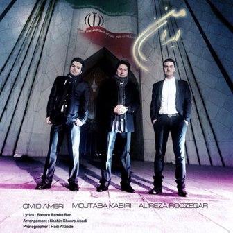 دانلود آهنگ جدید علیرضا روزگار و مجتبی کبیری و امید آمری بنام ایران من