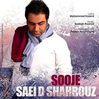 آهنگ جدید سعید شهروز بنام سوژه