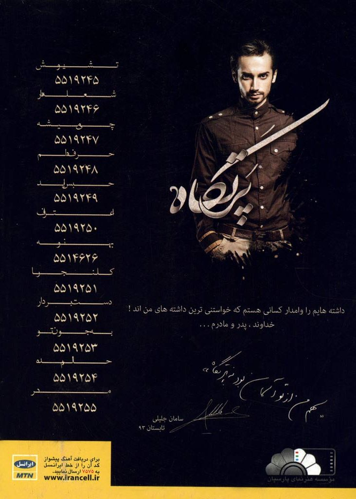 کد اهنگ پیشواز جدید ایرانسل سامان جلیلی