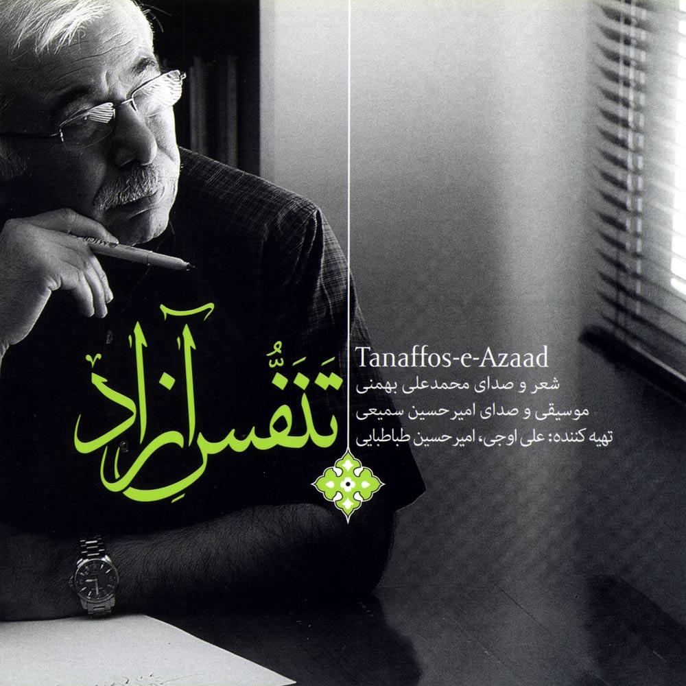 دانلود آلبوم جدید محمدعلی بهمنی نام تنفس آزاد