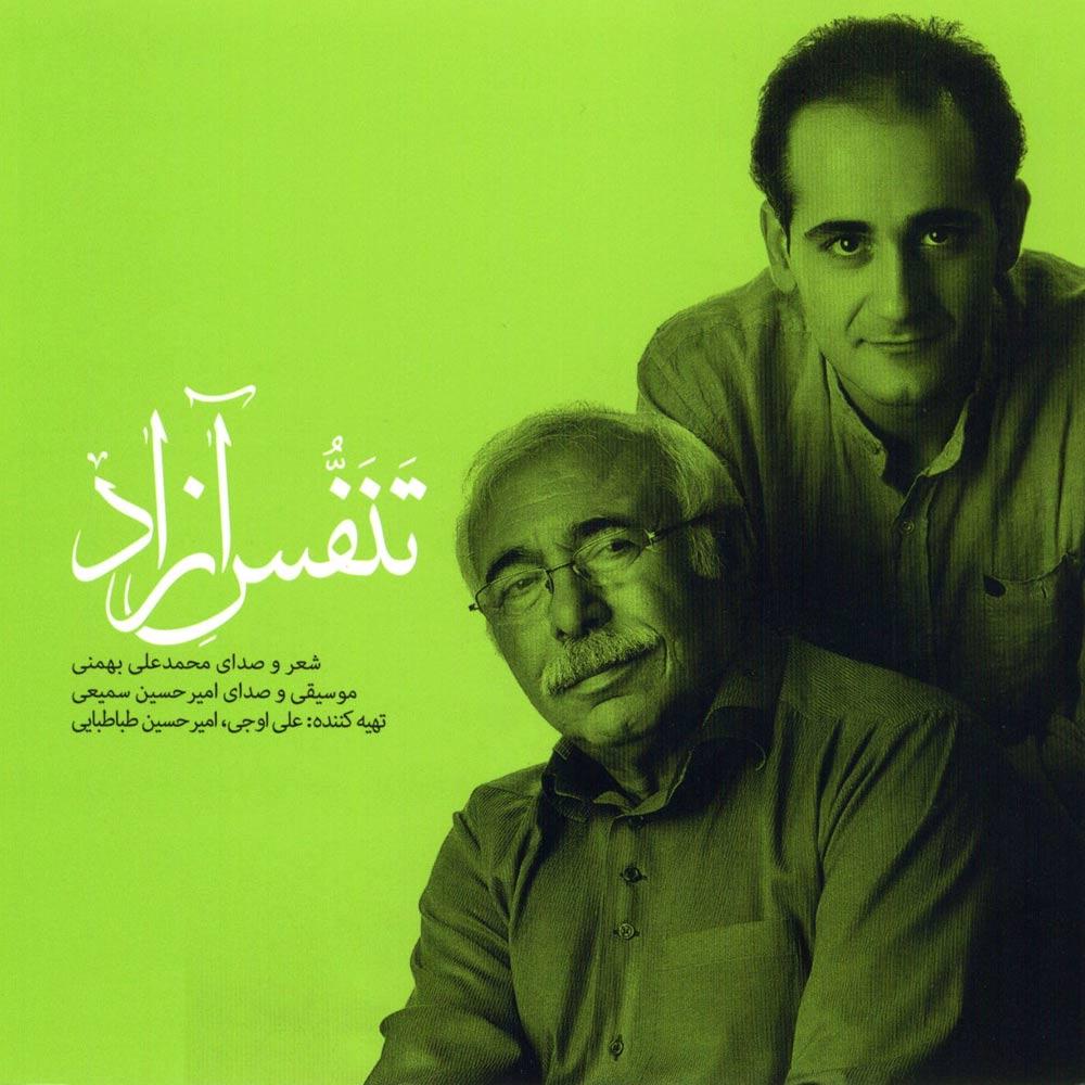 آلبوم محمدعلی بهمنی تنفس آزاد