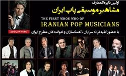 رونمایی از دانشنامه مشاهیر موسیقی پاپ ایران