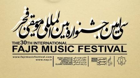 poster fajr برنامه اجراهای ششمین روز جشنواره موسیقی فجر