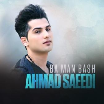دانلود آهنگ جدید احمد سعیدی با نام با من باش+متن آهنگ+پخش آنلاین