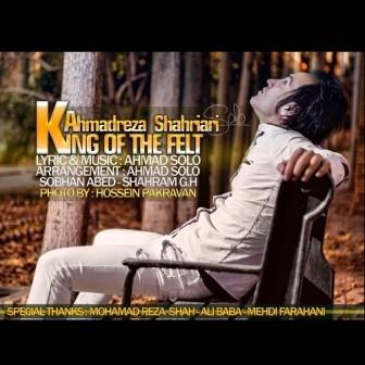 Ahmadreza Shahriyari Ahmad Solo King Of The Felt دانلود آلبوم جدید احمدرضا شهریاری بنام پادشاه احساس