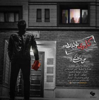 آهنگ جدید علی عبدالمالکی بنام کادوی تولدت