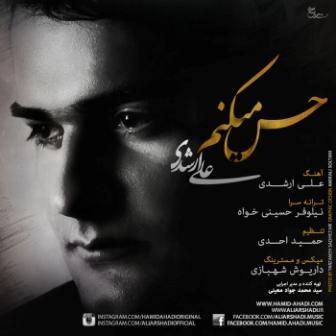 Ali Arshadi Hess Mikonam دانلود آهنگ جدید علی ارشدی با نام حس میکنم