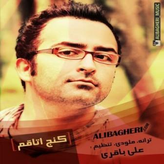 دانلود آهنگ جدید علی باقری بنام کنج اتاقم