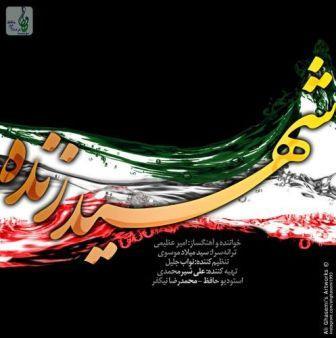 Amir Azimi Shahide Zende دانلود آهنگ جدید امیر عظیمی بنام شهید زنده