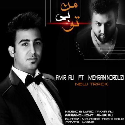 AmirAli Ft Mehran Norouzi Man Bi To دانلود آهنگ جدید امیرعلی و مهران نوروزی بنام من بی تو