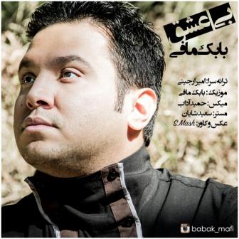 Babak Mafi Bi Eshgh 1 دانلود آهنگ جدید بابک مافی با نام بی عشق