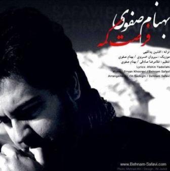 Behnam Safavi Forsat Kame دانلود آهنگ جدید بهنام صفوی بنام فرصت کمه