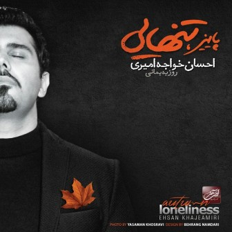دانلود آلبوم جدید احسان خواجه امیری با نام پاییز تنهایی