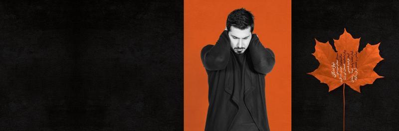 Ehsan Khajeh Amiri Paeiz,Tanhaei 1 دانلود آلبوم جدید احسان خواجه امیری با نام پاییز تنهایی