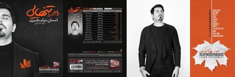 Ehsan Khajeh Amiri Paeiz,Tanhaei دانلود آلبوم جدید احسان خواجه امیری با نام پاییز تنهایی
