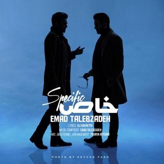 Emad Talebzadeh Khas  دانلود آهنگ جدید عماد طالب زاده بنام خاص