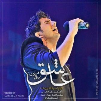Farzad Farzin Ashegh دانلود آهنگ جدید فرزاد فرزین بنام عاشق