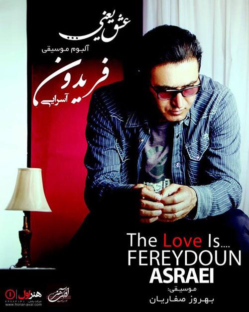 آلبوم جدید فریدون آسرایی بنام عشق یعنی