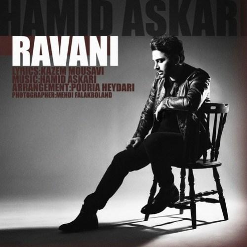 Hamd Askari Ravani دانلود آهنگ جدید حمید عسکری با نام روانی