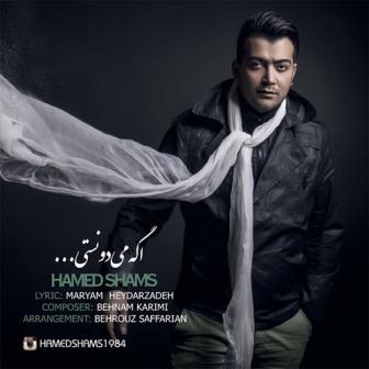 آهنگ جدید حامد شمس بنام اگه میدونستی