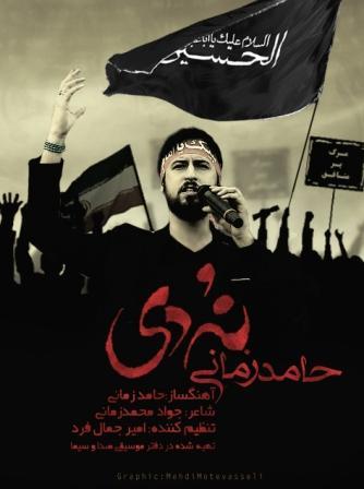 Hamed Zamani 9 day دانلود آهنگ جدید حامد زمانی بنام 9 دی