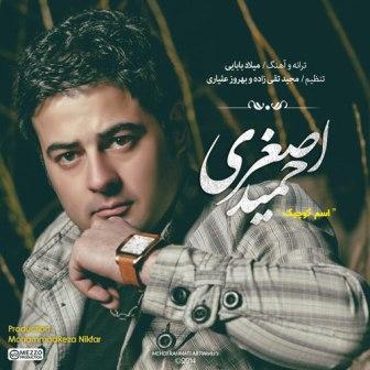 آهنگ جدید حمید اصغری به نام اسم کوچک