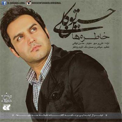 Hossein Tavakoli Khatereha دانلود آهنگ جدید حسین توکلی بنام خاطره ها