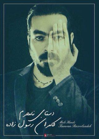 آلبوم جدید کامران رسول زاده بنام دستای نامحرم
