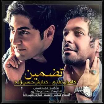 http://dl.pop-music.ir/images/1393/Dey/Kamran-Tafti-ft.Kiarash-Hasanzadeh-Tazmin.jpg