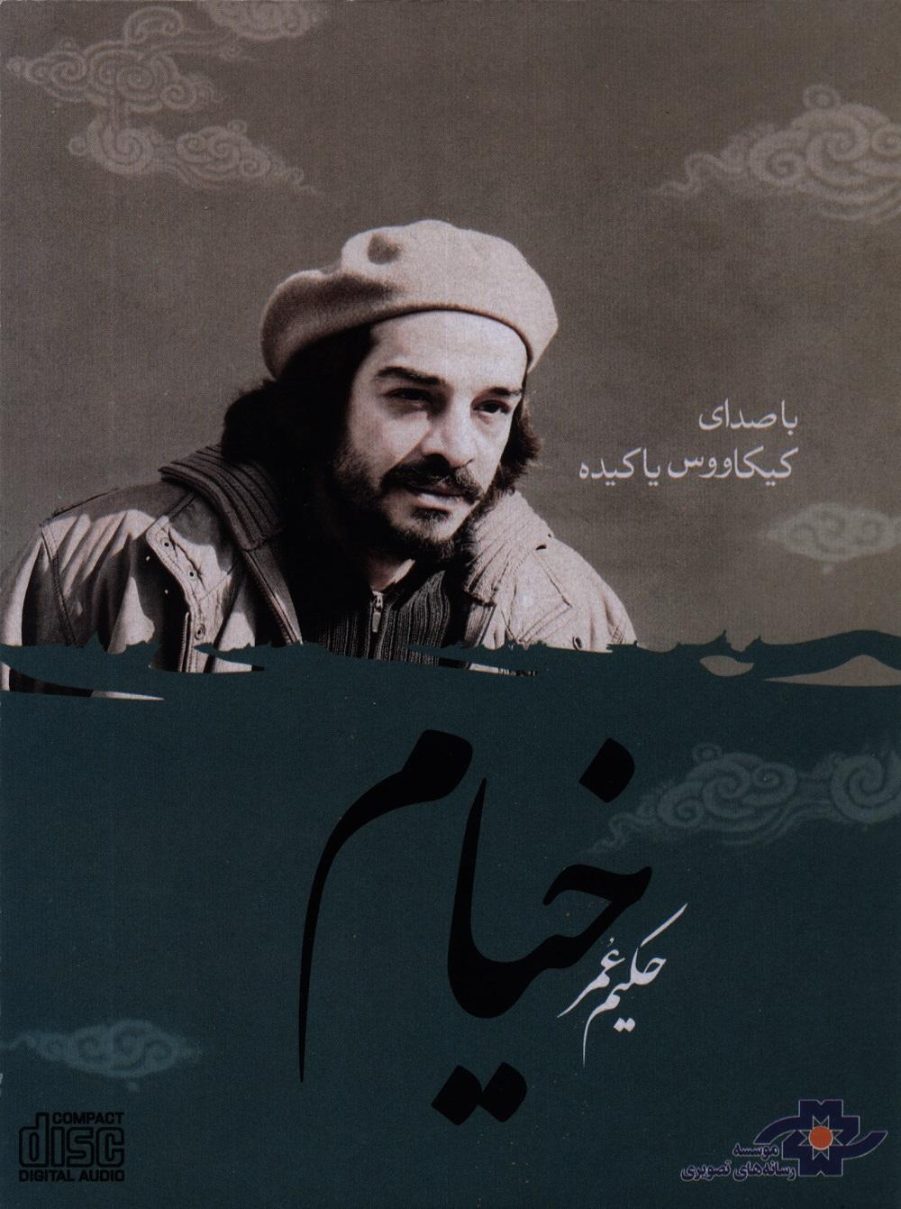 Keikavoos Yakideh Khayyam 01 دانلود آلبوم دکلمه کیکاووس یاکیده رباعیات حکیم عمر خیام