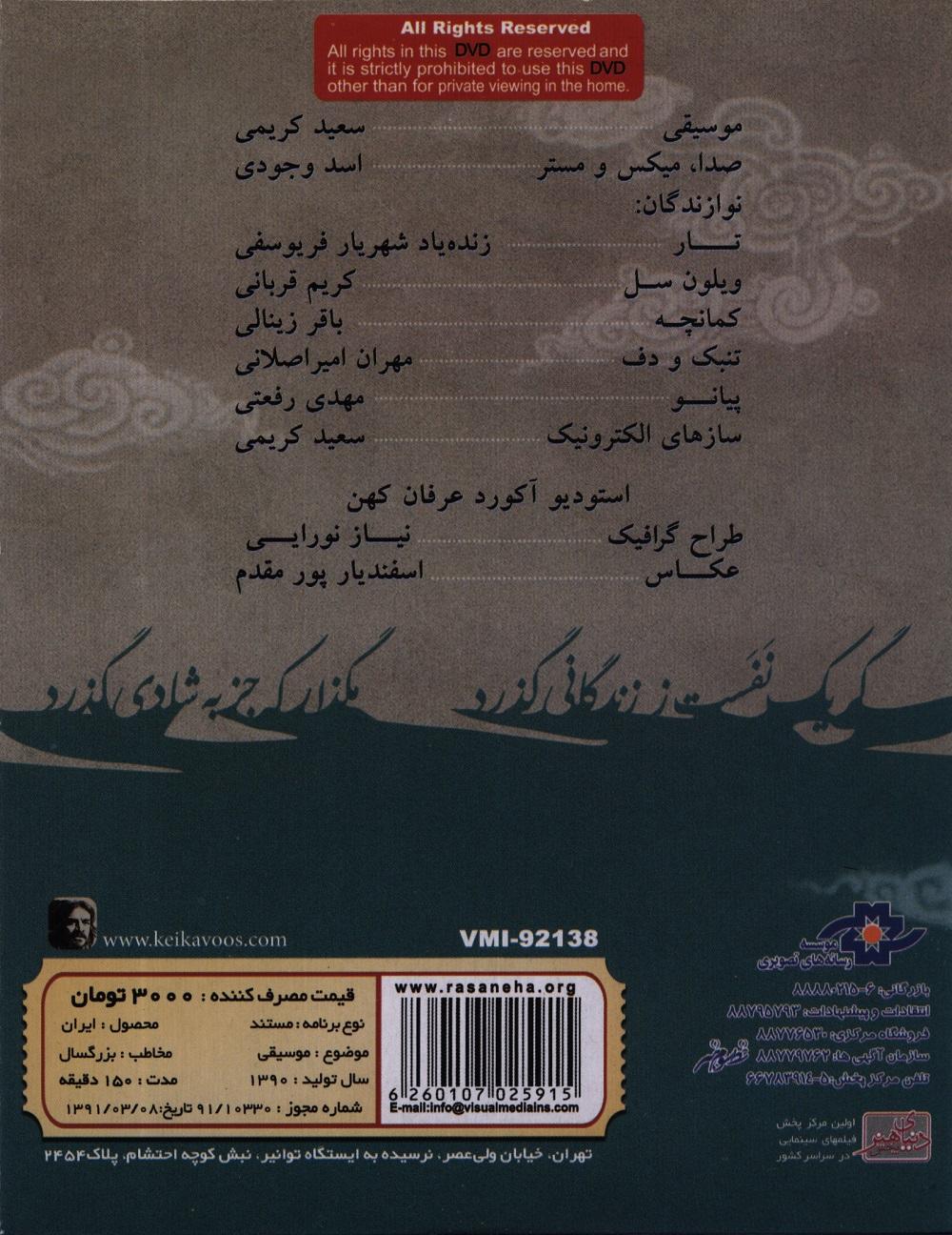 Keikavoos Yakideh Khayyam 02 دانلود آلبوم دکلمه کیکاووس یاکیده رباعیات حکیم عمر خیام