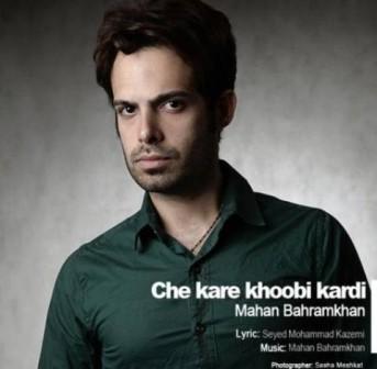 دانلود آهنگ جدید ماهان بهرام خان بنام چه کار خوبی کردی