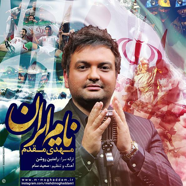 Mahdi Moghaddam NaameIran دانلود آهنگ جدید مهدی مقدم به نام ایران