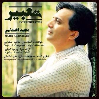 Majid Akhshabi Tabir دانلود آهنگ جدید مجید اخشابی نام تعبیر