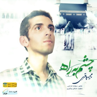 http://dl.pop-music.ir/images/1393/Dey/Majid-Bagheri-Cheshm-Be-Rah.jpg