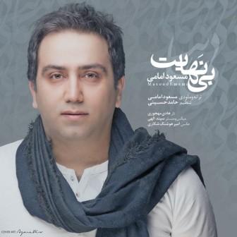دانلود آهنگ جدید مسعود امامی بنام بی نهایت